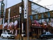 調布の老舗料亭が創業40周年-40年前の価格でビールを提供