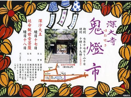 深大寺の張堂完俊住職が「鬼燈市」の文字を書いたポスター