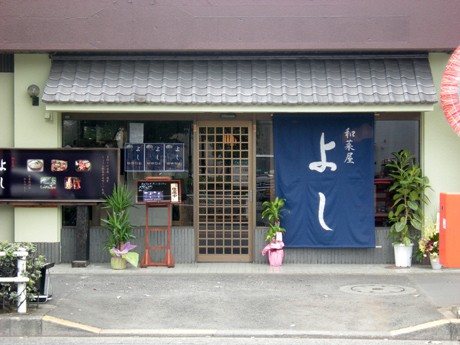 8月2日にオープンした和食居酒屋「和菜屋よし」