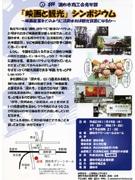 調布市商工会青年部が企画した「映画と観光 シンポジウム」が開催される。