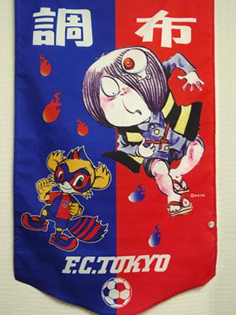 ゲゲゲの鬼太郎とFC東京のマスコットキャラクター「東京ドロンパ」が描かれたバナーフラッグ。©FC東京。©水木プロ。