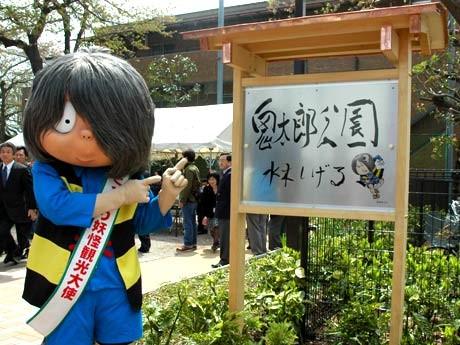 水木しげるさんが揮毫(きごう)した調布市内の「鬼太郎公園」の看板。