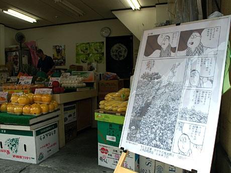 水木しげるさんが描いた漫画のパネルが展示されている「上布田商栄会」の小野田青果店。