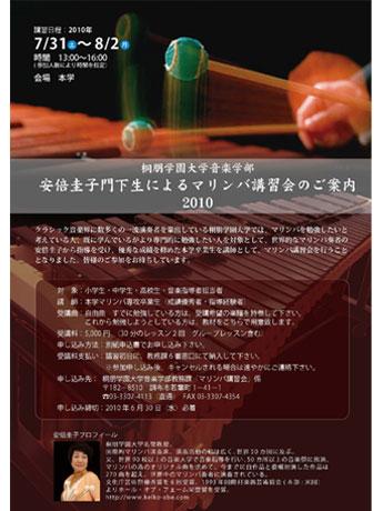 調布の桐朋学園大学音楽学部で、「安倍圭子名誉教授の門下生によるマリンバ講習会」が開催される