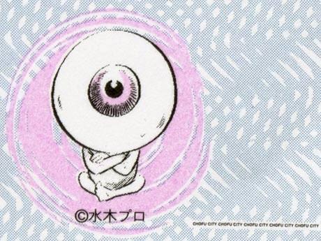 ©水木プロ ピンク色の特殊インクで印刷された「目玉のおやじ」