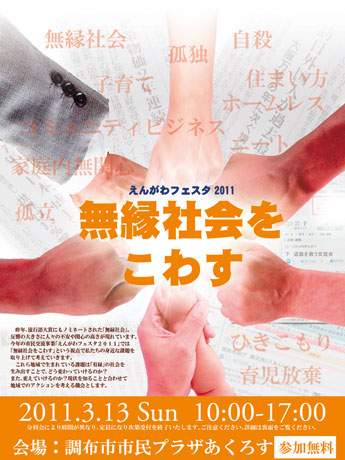 調布市市民活動支援センターで開催される「えんがわフェスタ2011」の今年のテーマは「無縁社会をこわす」