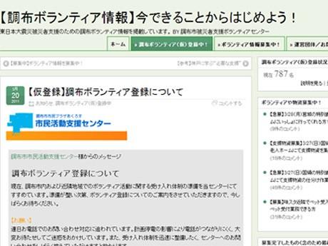 「調布市市民活動支援センター」公認の「東日本大震災被災者支援のための調布ボランティア情報」ホームページ