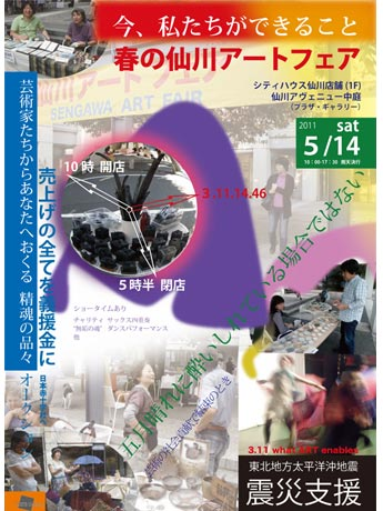 調布市仙川で開催される「東北地方太平洋沖地震 緊急支援 春の仙川アートフェア2011」の売り上げは全額被災者へ寄付される