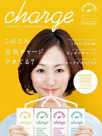 仙川フリーペーパー「charge」の表紙