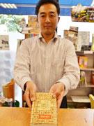 調布の書店が「鬼太郎ブックカバー」第2弾-1年間限定で無料配布