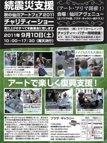 秋の仙川アートフェア2011パンフレット。売上の全てを義援金に
