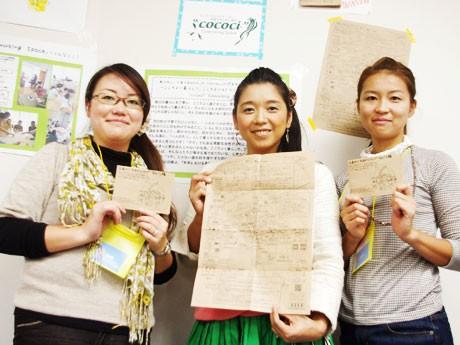 完成した「子連れでお出かけマップ」を持って。制作メンバーの(左から)山本弥和さん、市川望美さん、大槻昌美さん
