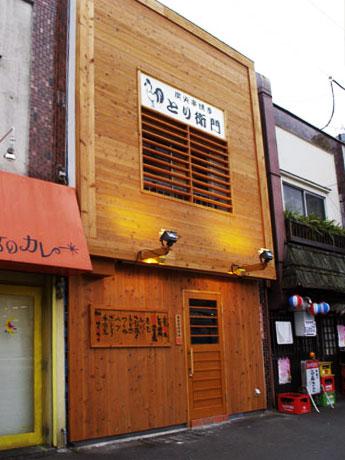 仙川駅近くにオープンした「炭火焼き鳥『とり衛門-仙川店』」外観写真