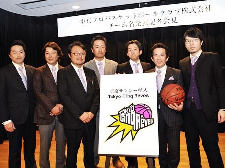 「東京サンレーヴス」。東京プロバスケットボールクラブがチーム名を発表©yanopic.