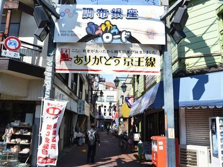 「ありがとう京王線」の横断幕が掲げられた調布銀座商栄会