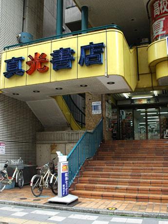 1977(昭和52)年に開店した「真光書店南口店」が7月16日に幕を閉じる。
