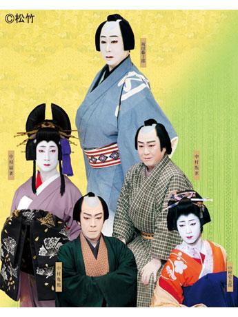 ©松竹 松竹大歌舞伎大歌舞伎 近松座公演 近松座三十周年記念」