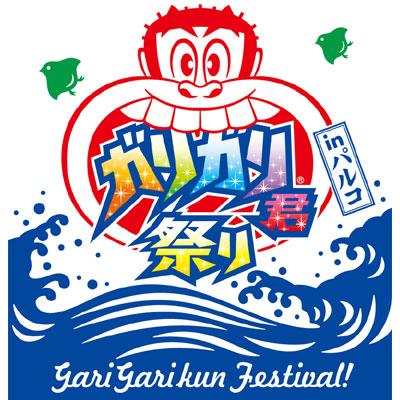調布パルコ1階特設会場で「ガリガリ君祭りinパルコ」が開催される。
