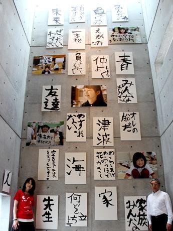 東京アートミュージアムで被災地の子どもたちの書を展示している。企画した、タレントで書家の矢野きよ実さん(写真左)と支援する城南信用金庫の新田輝夫さん(写真右)。