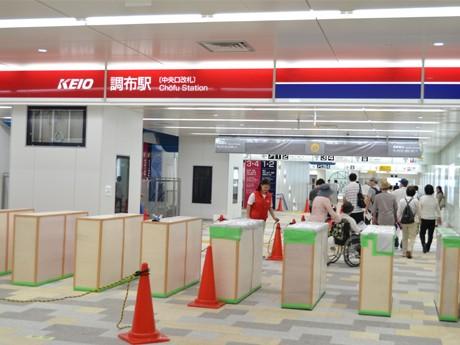 先行公開された新しい調布駅の改札