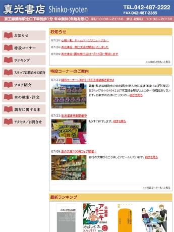 リニューアルされた真光書店のホームページ