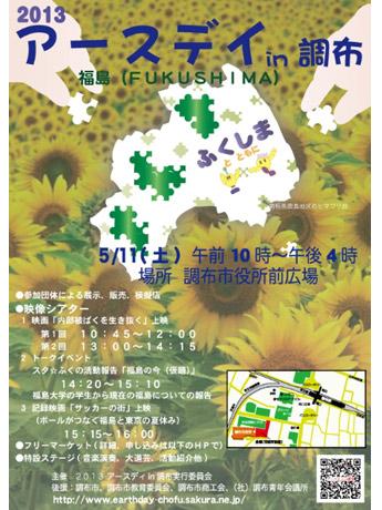 5月11日に開催する「2013アースディin調布」のチラシ