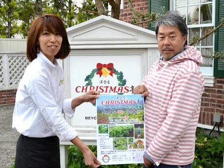 い志井がファーマーズマーケットを開催。写真は石井宏治(ひろはる)社長(右)とクリスマス亭店長の横井さん