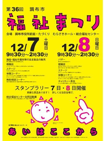 調布市役所前広場や総合福祉センターなどで12月7日・8日に開催する「第36回調布市福祉まつり」のポスター