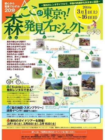 武蔵野地域を回遊するイベント「ここが東京?!森(しん)発見プロジェクト」