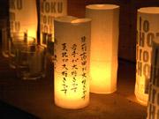 調布で東日本大震災慰霊祭-東北物産販売や防災イベントも