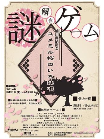 仙川商店街で開催する謎解きイベント「仙川商店街とユメミル桜のいろは唄」のポスター