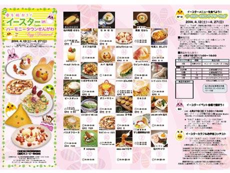 現在行われている「イースター inハーモニータウンせんがわ~Egg Festival~」のチラシ・スタンプカード