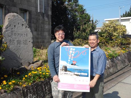 婚活企画「島婚2014~オイギーのお嫁にキチキーロ?」をPRする新島村商工会スタッフ