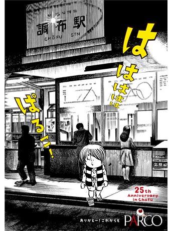 調布パルコが25周年を記念して水木プロダクションとコラボしたポスター   ©水木プロ