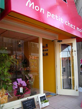 フランス輸入雑貨を扱う「Mon petit chez moi」外観の様子