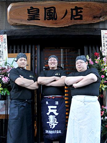 調布出身の元幕内力士「皇風」・直江俊司さん(中央)と調理と接客に当たる元力士の2人