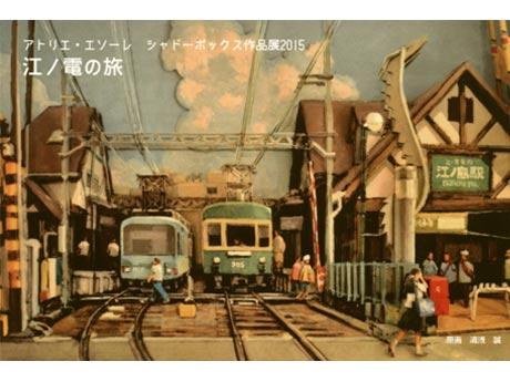 画家・湯浅誠さんの絵を題材にした「江ノ電の旅」をテーマに