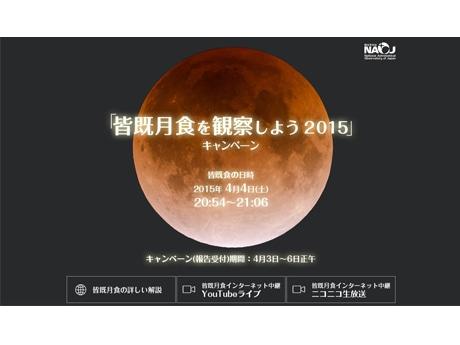 国立天文台「皆既月食を観察しよう2015」キャンペーンサイトのトップページ