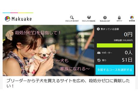 動物保護の活動に向けて支援を募るクラウドファンディングサイト「Makuake」