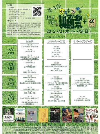 「第3回 喜多見と狛江の小さな映画祭+α」