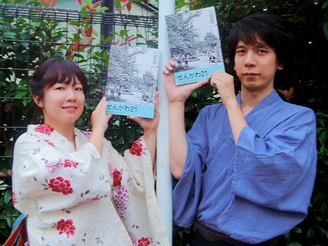 新しい「せんがわ21」を手に持つ編集長の小森葵さんと編集スタッフの横山圭さん