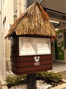 「ゲゲゲの鬼太郎」の聖地・調布にリアル妖怪ポスト 郵便局と水木プロの協力で
