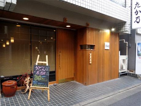10月1日にオープンしたうどん居酒屋「武蔵野うどん和酒たか乃」外観