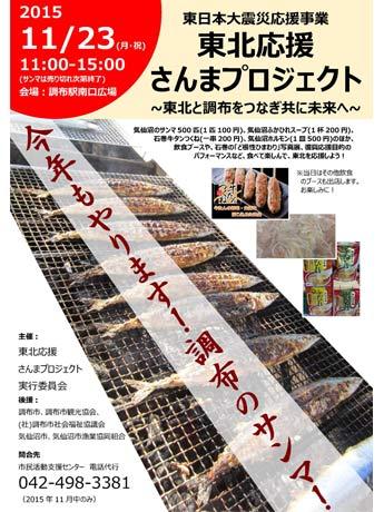 11月23日に開催する「東日本大震災復興応援事業~東北と調布をつなぎ共に未来へ~東北応援さんまプロジェクト」