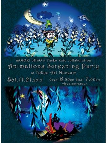おーのもときさんと加藤妙子さんのコラボレーション企画「Animation Screening Party at Tokyo Art Museum(アニメーション上映)」