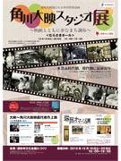 調布で「角川大映スタジオ展」 映画上映や特撮怪獣の展示も