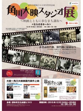 12月19日・20日に開催される「角川大映スタジオ展」