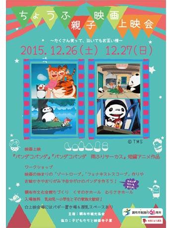 12月26日・27日に開催する「ちょうふ親子映画上映会」