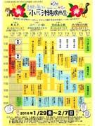 狛江・世田谷の4会場で小さな映画祭 プレイベントで「寅さん」上映も