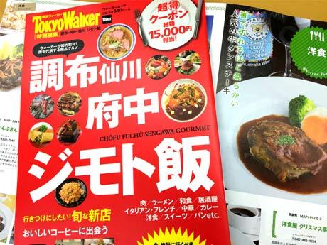 調布市と府中市のグルメを紹介する雑誌「調布・仙川・府中ジモト飯」